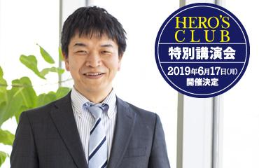 <特別講演会開催>6月17日(月)「自分と向き合う」ことで組織が生まれ変わった!社長の夢をかなえる会計事務所へ。