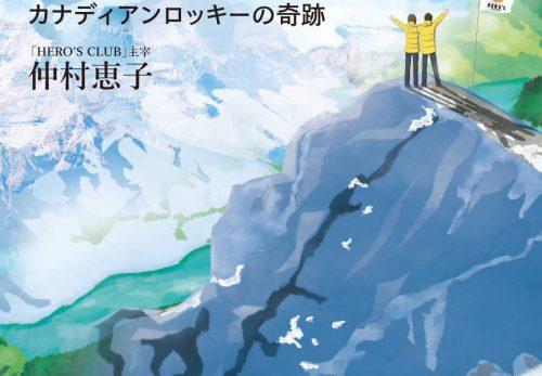ヒーローズクラブドキュメンタリーシリーズ第4弾!<br>「経営という冒険を楽しもう 2 」好評発売中