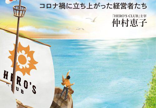 ヒーローズクラブドキュメンタリーシリーズ第5弾!<br>7/21発売「経営という冒険を楽しもう 3 」好評予約受付中