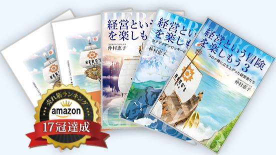 ヒーローズ書籍,Amazon,ベストセラー