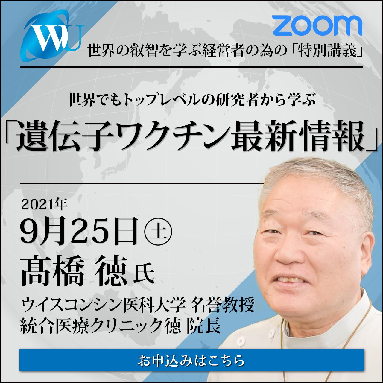 20210925takahashi
